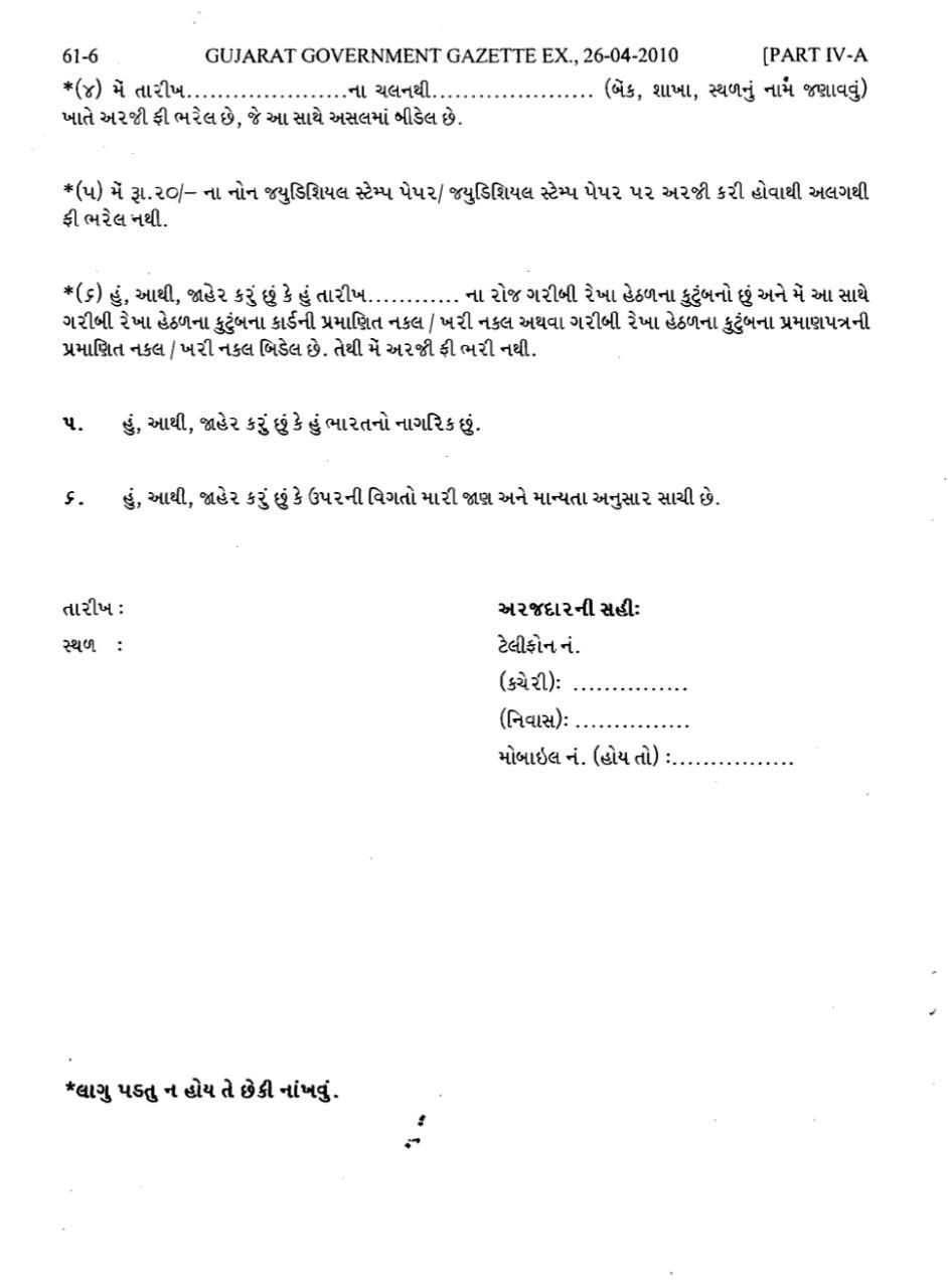 job openings, contact form, job payment receipt, job applications you can print, agreement form, job opportunity, job search, job vacancy, employee benefits form, job resume, job requirements, job advertisement, job letter, job applications online, cover letter form, cv form, on job application form in gujarati