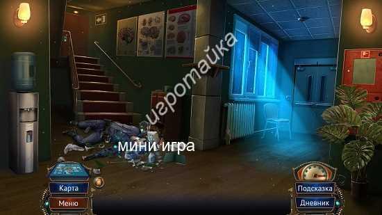 семейные тайны 3 локация коридор прохожение мини игры