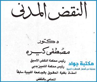 تحميل كتاب النقض المدني pdf-مصطفى كيرة