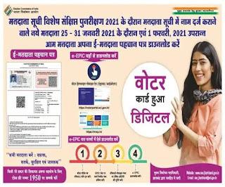 Voter ID Card हुआ डिजिटल, 25 जनवरी से कर सकते डाउनलोड, ये रही पूरी जानकारी
