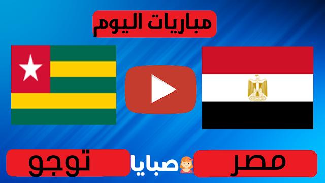 موعد مباراة توجو ومصر بث مباشر بتاريخ 17-11-2020 تصفيات كأس أمم أفريقيا