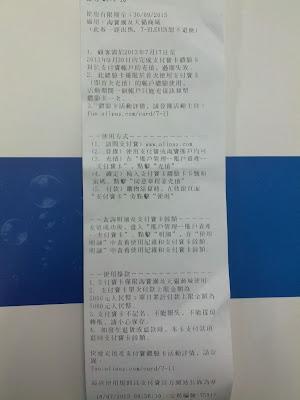 香港 7-11 買到的支付寶卡