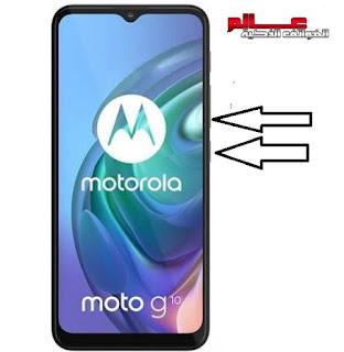 فرمتة موتورولا موتو جي10 باور Hard Reset Motorola Moto G10 Power كيف تعمل فورمات لجوال موتورولا Motorola Moto G10 Power، ﻃﺮﻳﻘﺔ عمل فورمات وحذف كلمة المرور موتورولا Motorola Moto G10 Power، نسيت النمط موتورولا Motorola Moto G10 Power