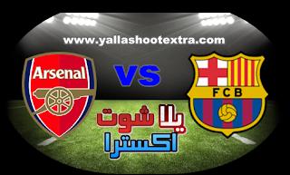 مشاهدة مباراة برشلونة وآرسنال بث مباشر 04-08-2019 كأس جوهان غامبر