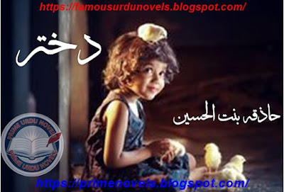 Dukhtar novel online reading by Haziqa Bintal Hussain