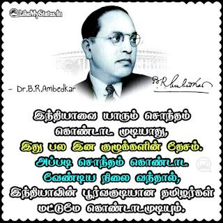 Ambedkar Tamil quote