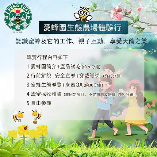 認識蜜蜂及他的工作、親子互動、一日蜂農體驗行程