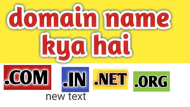 Domain name kya hai kaise kaam karta hai ।