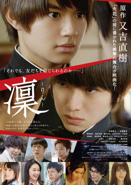 Sinopsis Rin / 凜 (2019) - Film Jepang