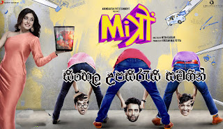 Mitron (2018) watch online with sinhala subtitle