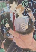 Yasashiku Koroshite, Boku no Kokoro o.