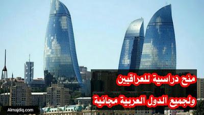 منح مجانية للدراسة في اذربيجان