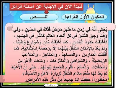 رائز اللغة العربية للمستوى الخامس 2020 للتعليم عن بعد و التعليم الحضوري