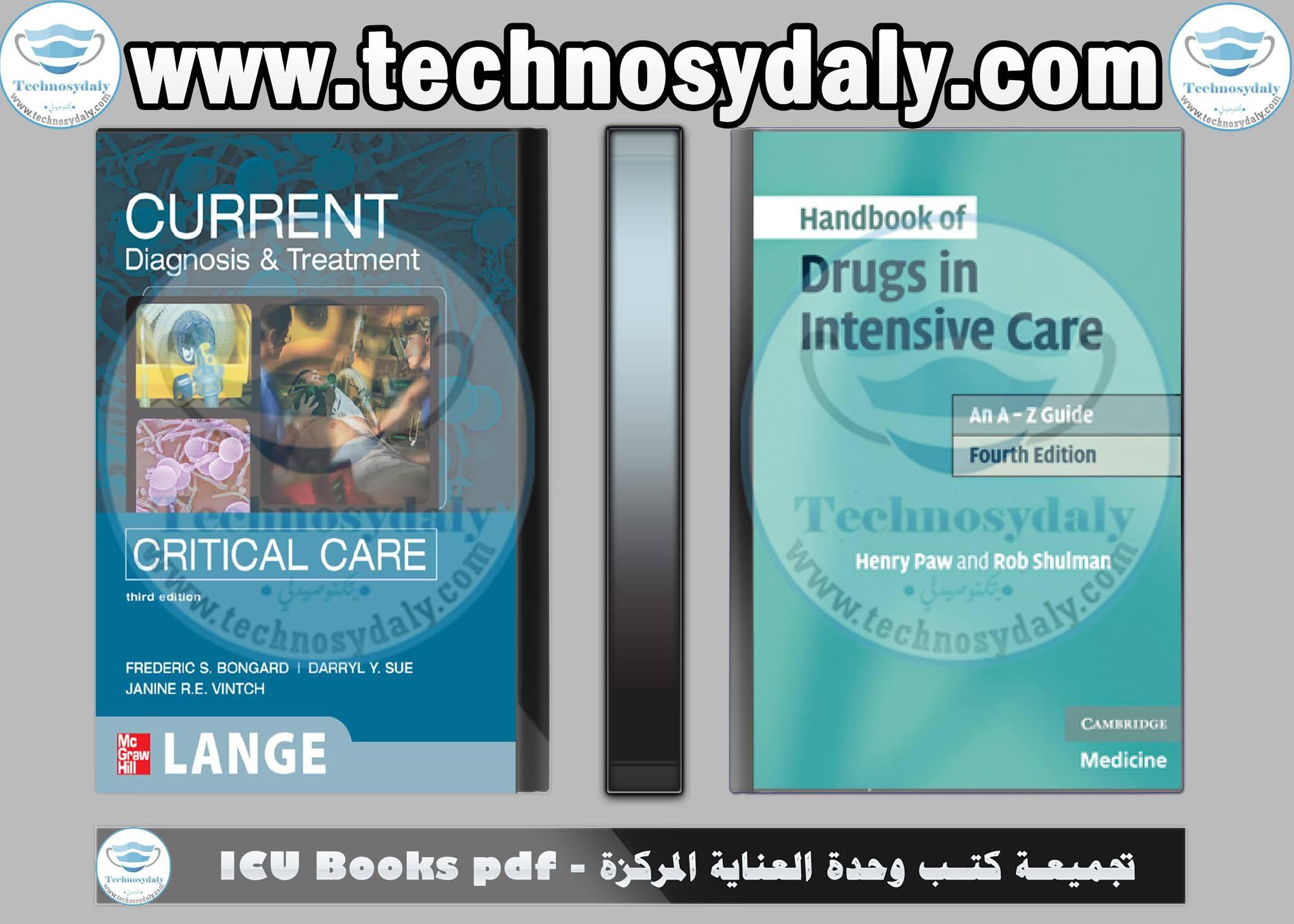 تجميعة كتب وحدة العناية المركزة - ICU Books pdf