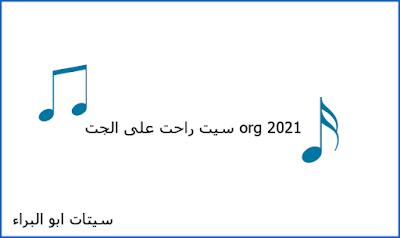 سيت راحت على الجت org 2021