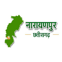 Narayanpur District 2021 Jobs Recruitment Notification of Cleaner, Cook, Ward Aaya, More 78 Posts