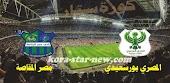 موعد مباراة مصر المقاصة والمصري البورسعيدي كورة ستار السبت 26 ديسمبر في الدوري المصري