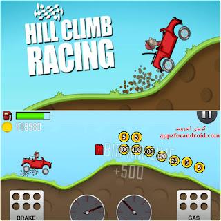 تحميل hill climb معدله نقود و ذهب بلا حدود