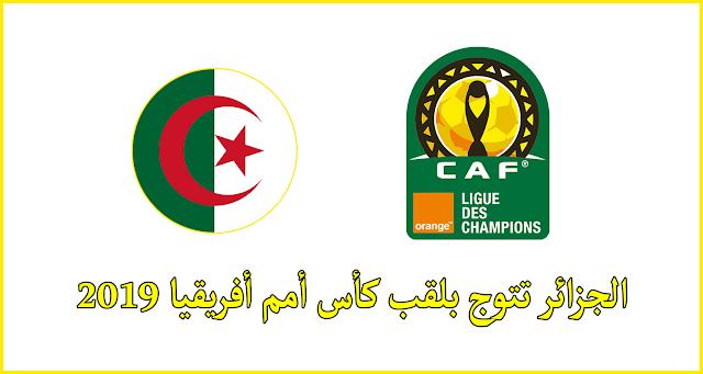 المنتخب الجزائري يدخل التاريخ بعد تتويجه بلقب كأس أمم إفريقيا توتال مصر 2019 للمرة الثانية في تاريخه بعد الفوز على منتخب السينغال