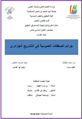 مذكرة ماستر: جرائم الصفقات العمومية في التشريع الجزائري PDF