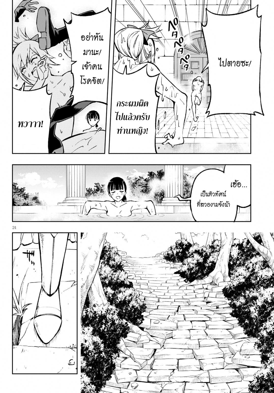 อ่านการ์ตูน Samayoeru Tensei-sha-tachi no Revival Game ตอนที่ 2 หน้าที่ 24