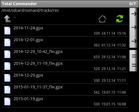Файловый менеджер: папка osmand/tracks/rec