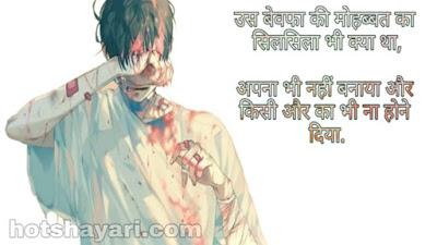 Sad Bewafayi Shayari In Hindi