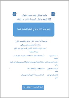 أطروحة دكتوراه: الإجراءات الإدارية لنزع الملكية للمنفعة العامة PDF