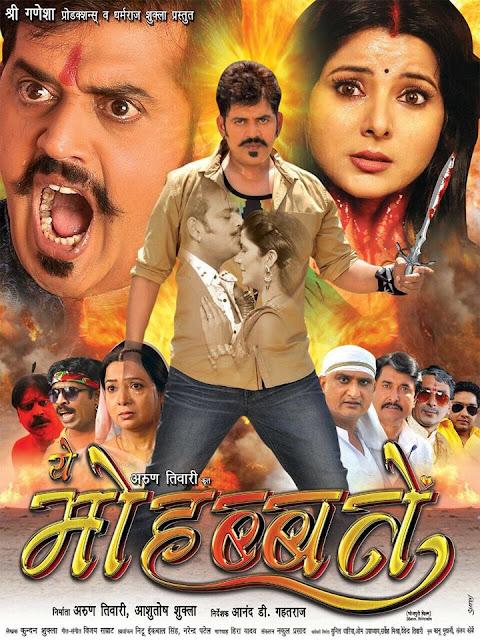 Ye Mohabbatein Poster Feat Ravi Kishan, Awadhseh Mishra, Maya Yadav