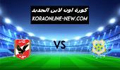 نتيجة مباراة الأهلي والإسماعيلي اليوم 10-3-2021 الدوري المصري