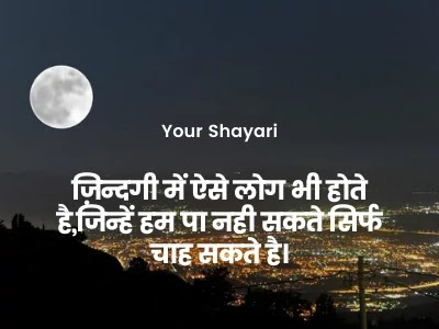 shayari on life