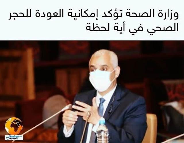 عاجل... وزارة الصحة تؤكد إمكانية العودة للحجر الصحي في أية لحظة