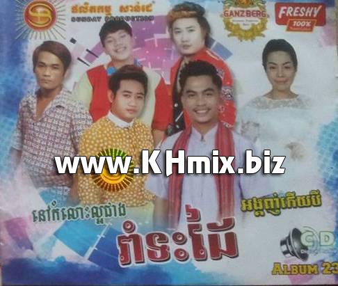 [Album] Sunday CD Vol 231 | Khmer New Year 2017