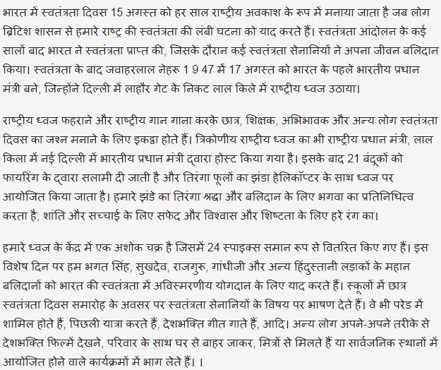 Best essay write online hindi