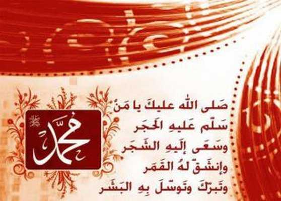 صلى الله عليك يامن سلم عليك الحجر وسعي اليه الشجر وانشق له القمر تبرك وتوسل به البشر