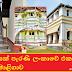 වසර දෙසීයක් පැරණි ලංකාවේ එකම අන්තඃපුර මාළිගාව (The Only Anthapura Palace In Sri Lanka Which Is Two Hundred Years Old)