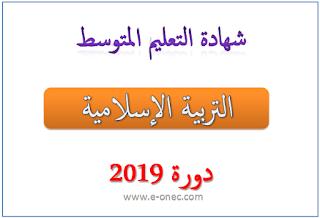 موضوع التربية الاسلامية شهادة التعليم المتوسط 2019