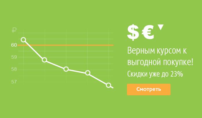 $ Доллар упал, и наши цены тоже