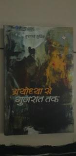 अयोध्या से गुजरात तक