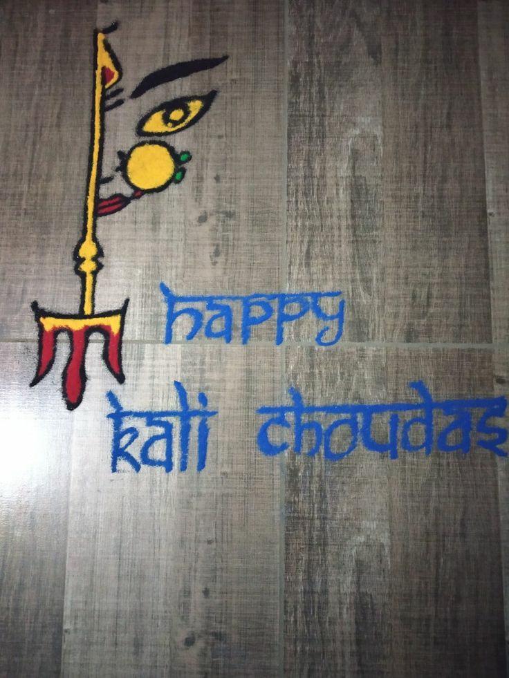 happy kali chaudas rangoli