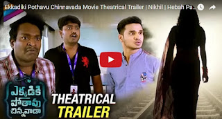 Ekkadiki Pothavu Chinnavada Movie Theatrical Trailer  Nikhil  Hebah Patel...