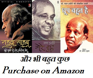 Rahat Indori Shayari Books