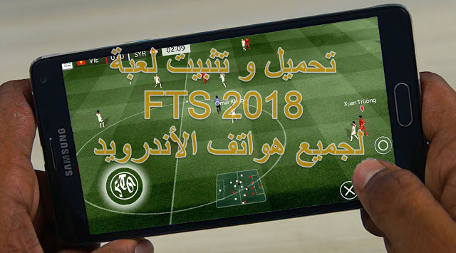 تحميل لعبة  كرة القدم Fts 2018 للاندرويد