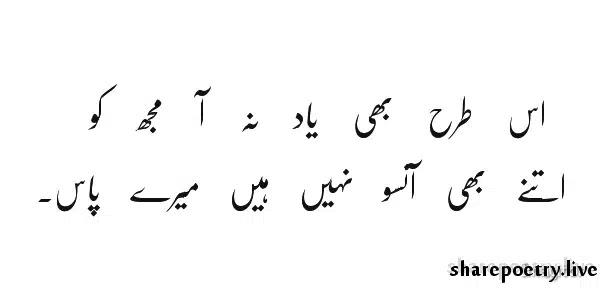 Is Terhan Bhi Yaad Nah Aa Mujh Ko-yaad poetry