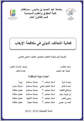 أطروحة دكتوراه: فعالية التحالف الدولي في مكافحة الإرهاب PDF