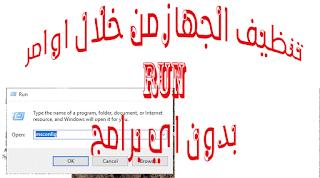 تنظيف حاسوبك بدون اي برامج من خلال اومر run