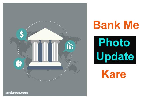 bank me photo update kare