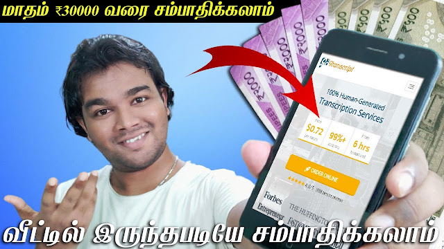 Gotranscript Transcription Job - How to Apply and Earn Money by Typing | Profit Way | Tamil