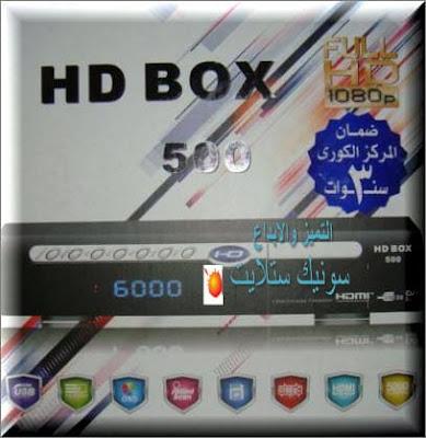 سوفت وير النادر HD BOX 500 HD