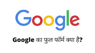 Google का फुल फॉर्म क्या है?